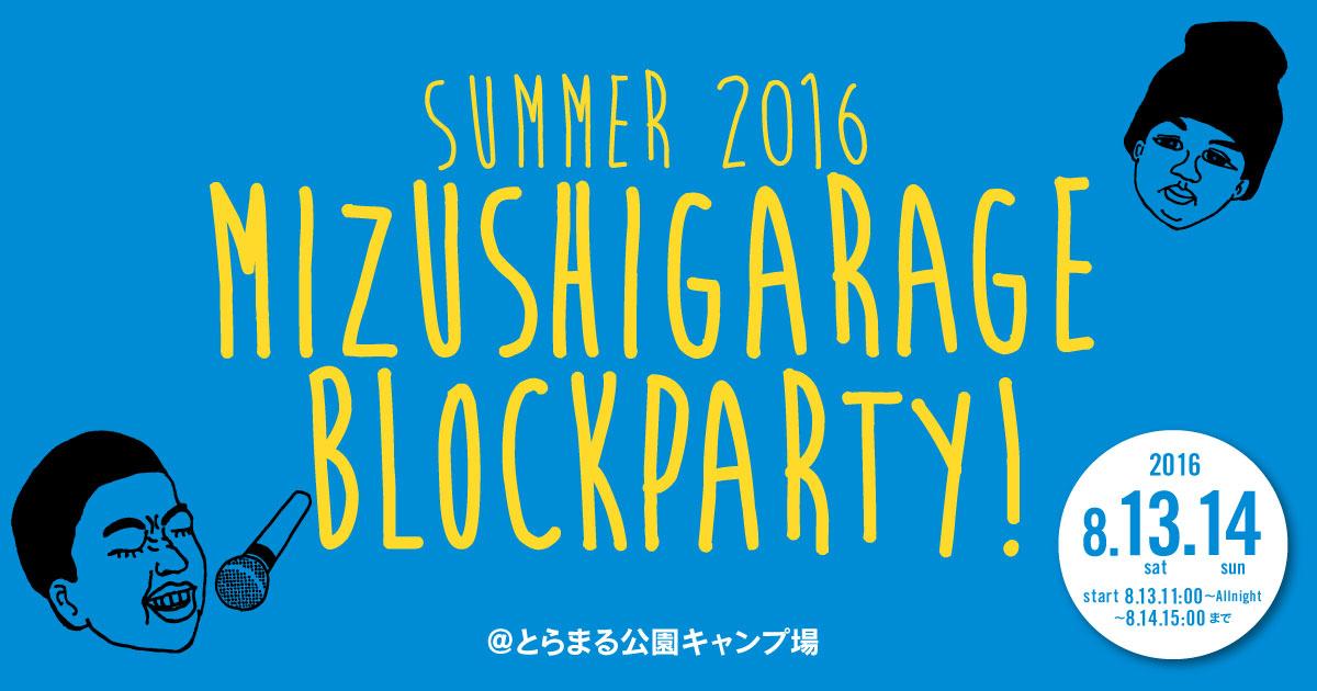 ミズシガレージブロックパーティー2016